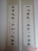 原中国道教协会会长、书画名家闵智亭(玉溪道人)书法对联挂轴一幅