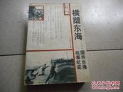 横槊东海:国共台海战事纪实