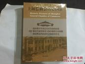 上海总商会系列丛书3:上海总商会历史图录 . .....(.16开精装原封5折)