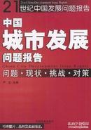 中国城市发展问题报告:问题·现状·挑战·对策——21世纪中国发展问题报告丛书