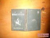 袖珍最新世界分国精图(1952年8版)