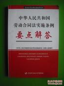 中华人民共和国劳动合同法实施条例,要点解答,权威版