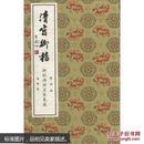清宫御档(御批两浙名臣奏议海塘卷共5册)