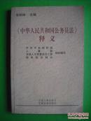 中华人民共和国公务员法释义,法律,法规,政策