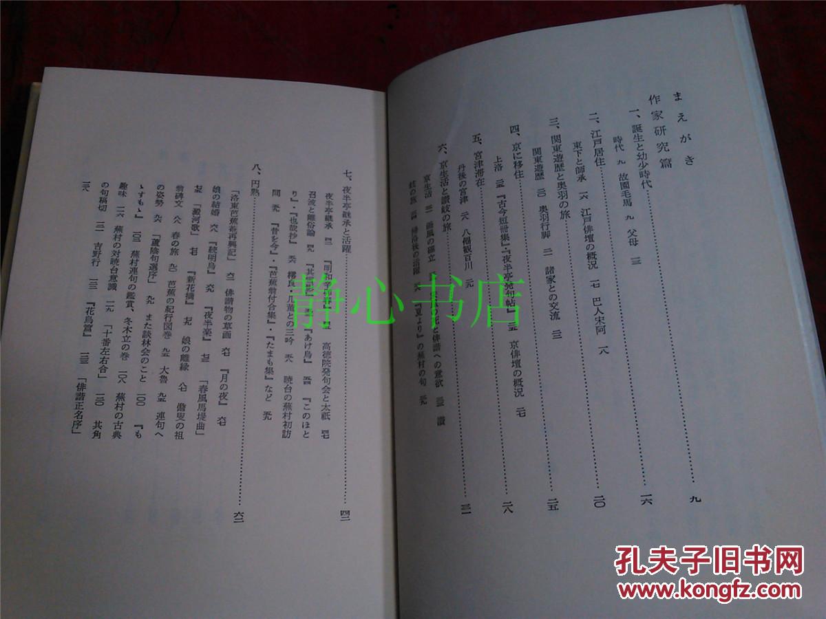 【图】日本日文原版书俳句シリ-ズ·人と作品