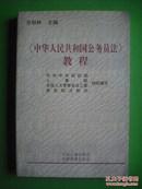 中华人民共和国公务员法教程,法律,法规,政策