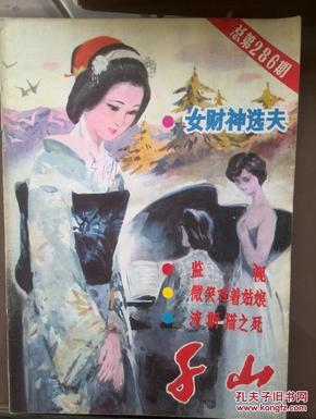 2月总第286期(80财神通俗女生)李云德《女标准文学跳绳年代图片