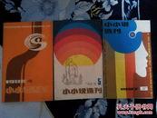 小小说选刊 1986年第4期,1987年第5,6期,三本合售