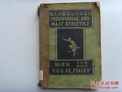 1930年初版《个人与团体之竞技运动》国立中央大学