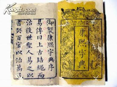 道光7年武英殿版.康熙字典(皇帝序)#1595