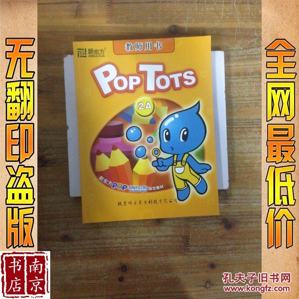 新东方 POPTOTS 2A 泡泡少儿英语 教师用书