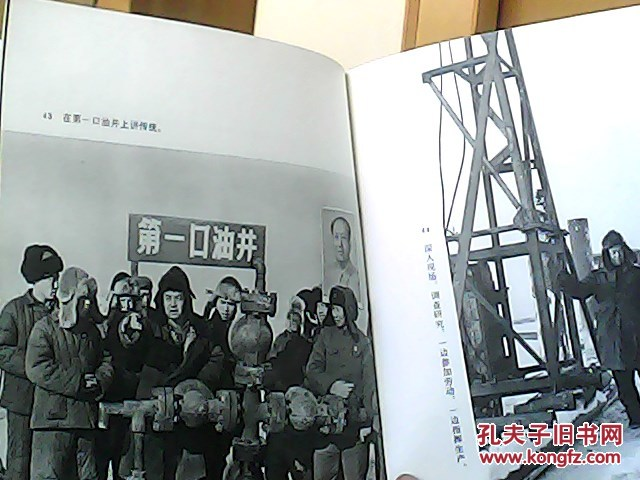 中国工人阶级的先锋信息全国王进喜_人民美术出版社技术中小学战士铁人优秀说课稿图片