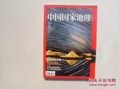 中国国家地理(2014年9月)                     (16开)      《67》