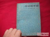 传染病手册