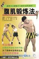 腹肌锻炼法