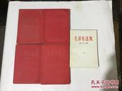 毛泽东选集1-5卷32开 塑封。1966年 竖版 一版一印版次看描述 全是北京出版的品好第五卷为1977