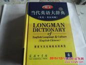 郎文当代英语大辞典(英英,英汉双解)(语言与文化相结合的典范)