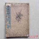 孔网罕见    新题林和歌集    300年前名著    日本正德六年刊(清康熙五十五年,1714年)一册  可商价