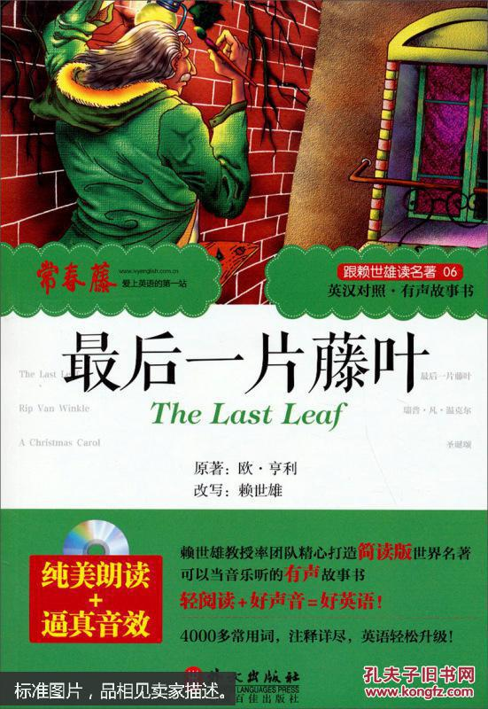 有声英汉�yan_跟赖世雄读名著(06):最后一片藤叶(英汉对照 有声故事书 附mp3光盘一