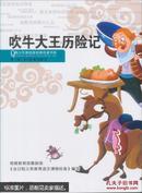 正版青少年美绘版经典名著书库  吹牛大王历险记9787213064258