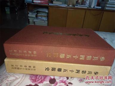 步兵第四十五联队史(低价代售珍品)