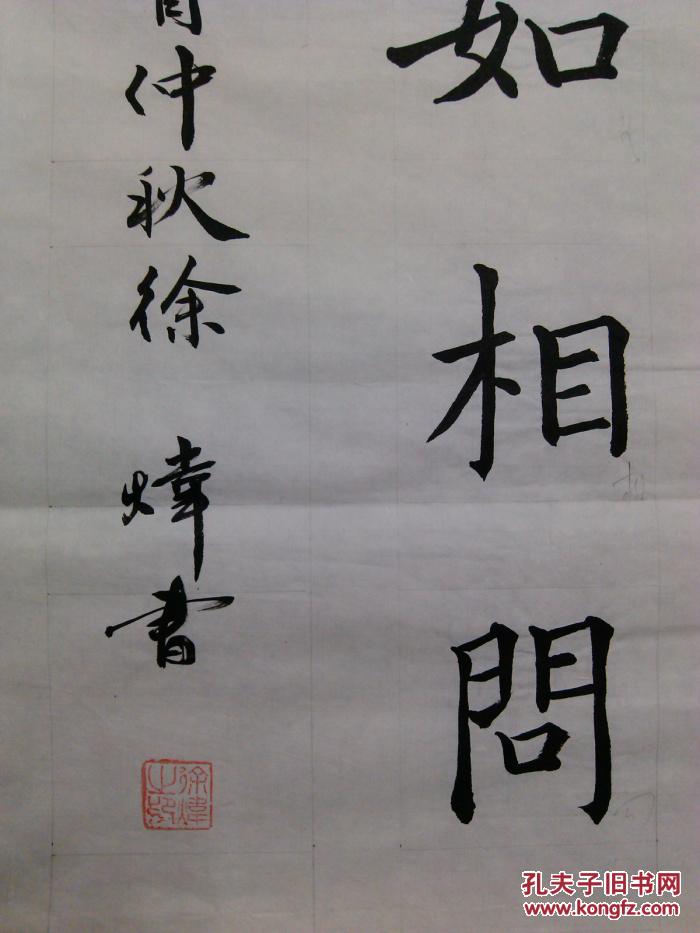 四川成都字画书法王昌龄诗楷书四尺对开图片