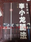 李小龙腿法 温戈 2006年 176页 85品