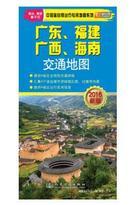 【全新2016最新正版】专用地图系列:广东 、福建、广西、海南交通地图