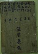 1956年夏月《汪奖英中医手稿》(妇人科、调经门、种子门、胎前门、产后门、麻痘科/救急伤科夺/十三味总方治跌打新伤损害者可服…)毛笔书写