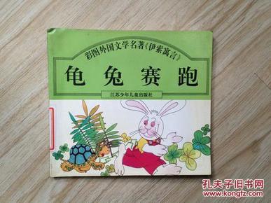 龟兔赛跑(彩图外国文学名著)《伊索寓言》(24开彩色连环画)图片