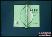 太极拳术-理论与实践 刘光鼎 科学出版社 1992年一版二印