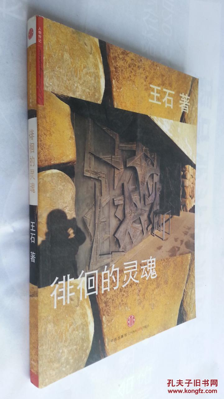 【图】徘徊的灵魂_价格:5.00_网上书店网站_孔