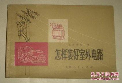 怎样装好室外电路(书前带语录)插图本 74年1版1印 正版现货