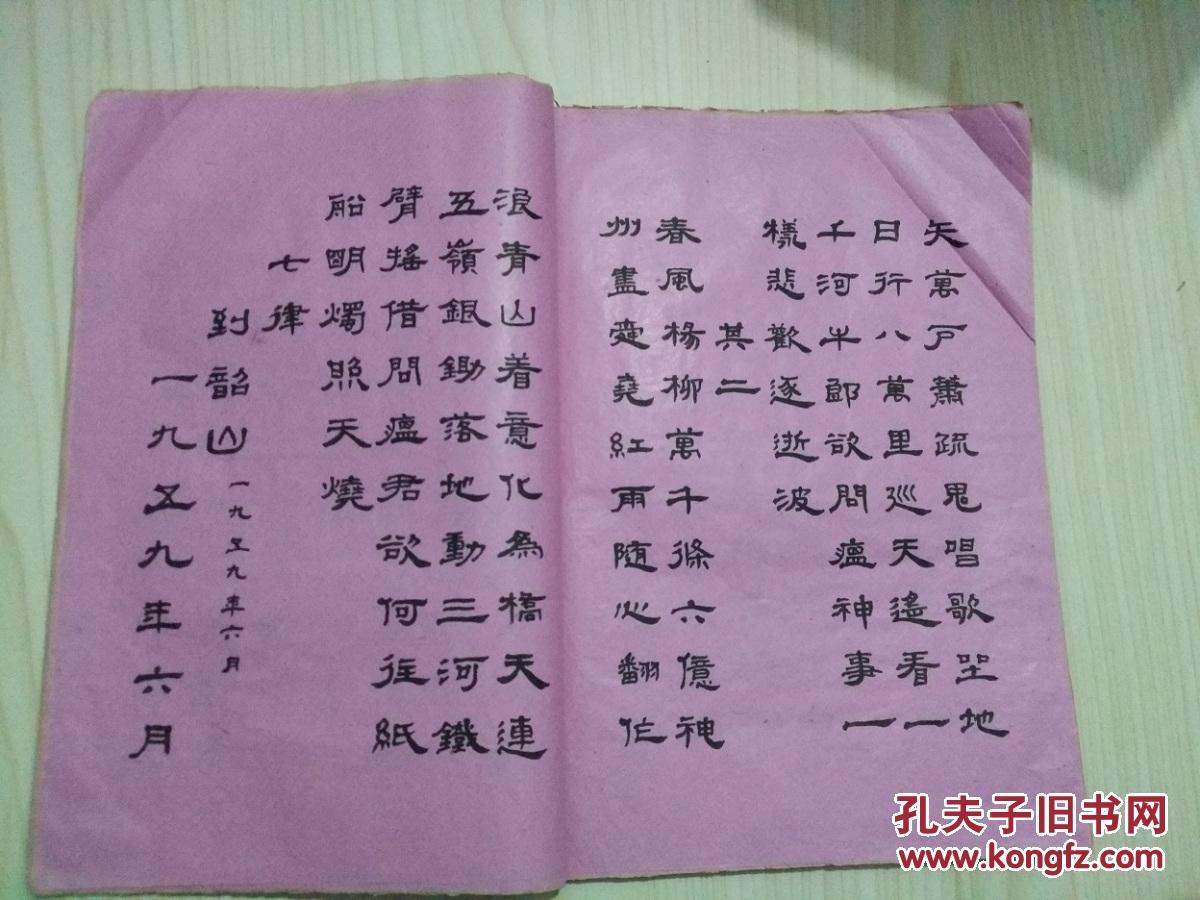 毛主席诗词三十七首 全毛笔字书写 字体原书印刷体一样 可能后面的书图片