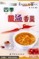 四季靓汤香羹--现代家庭美厨丛书