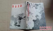 民国旧书:摄影画报 第十三年.第十五期 (林泽苍黄山猎影特辑)(另外还有民国时期上海风光照片)