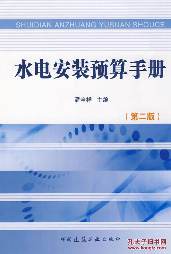 【图】水电安装预算手册(第二版)★A1004★A