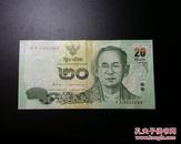 外币-泰铢20【1062】