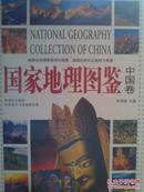 国家地理图鉴(中国卷)