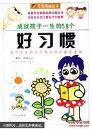 成就孩子一生的58个好习惯:第个优秀的孩子都必须具备的素质:全彩漫画读本