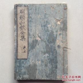 孔网唯一    明题和歌全集 研究日本戏剧案头经典    时代久远(二册,恋部上, 杂部上) 可商价