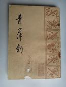 青萍剑 据大东书局1931年本影印