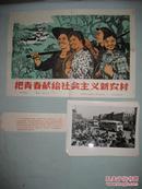 把青春献给社会主义新农村   知青题材 文革老照片 1976年—— 一套20张全    内是各省的知识青年代表    八寸   红箱