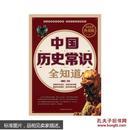 中国历史常识全知道-家庭必备典藏版