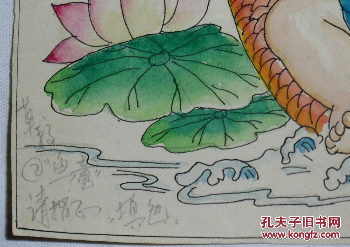 手绘年画原稿:鱼童