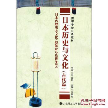 【图】高等学校日语教材·日本历史与文化:古