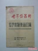1955年版 世界仪器行-化学实验药品目录