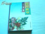 花卉栽培二百题