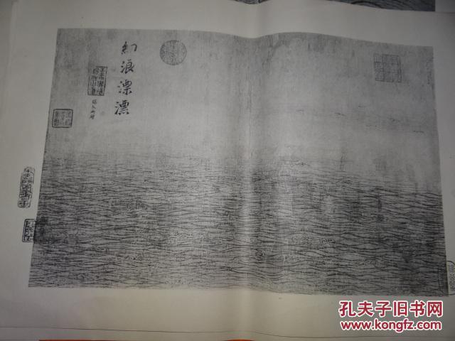 宋马远水图 册页 1958年版.印800册