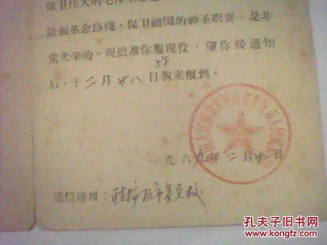69年入伍通知书